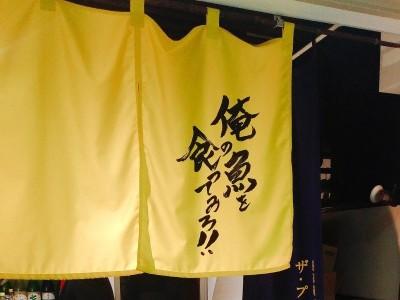 俺の魚を食ってみろ!! 渋谷店の画像02