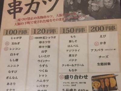 串カツ田中 渋谷桜ヶ丘店の画像02