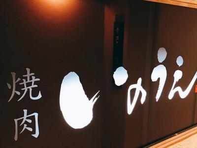 いのうえ 渋谷店の画像02