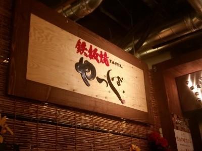 鉄板焼 やっぱ。渋谷肉横丁の画像02
