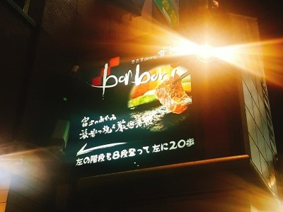 bonbori ぼんぼり 渋谷宮益坂店の画像02