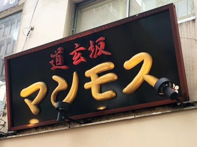 道玄坂 マンモスの画像02