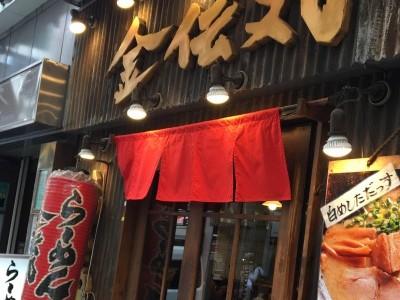 金伝丸 渋谷道玄坂店の画像02