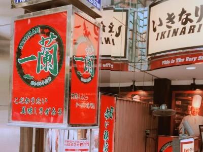 一蘭 渋谷店の画像02