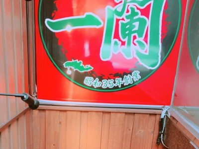 一蘭 渋谷店の画像03