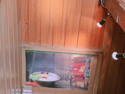 一蘭 渋谷店の画像04